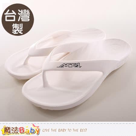 魔法Baby  男女款拖鞋 台灣製減壓足弓夾腳拖 sd0030