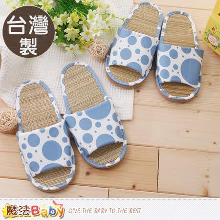 魔法Baby  室內拖鞋 台灣製蓆面居家防滑拖鞋(2雙一組) sd0033