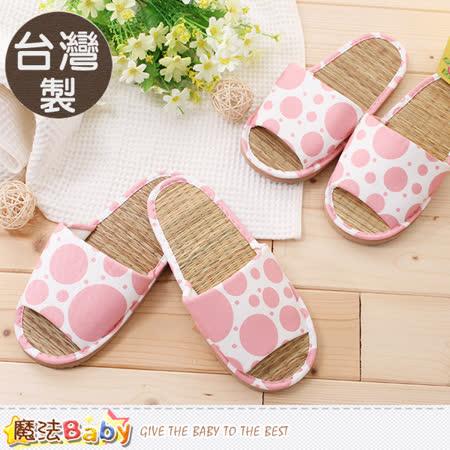 魔法Baby  室內拖鞋 台灣製蓆面居家防滑拖鞋(2雙一組) sd0034
