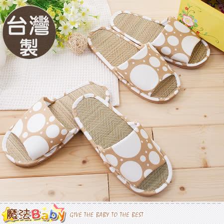 魔法Baby  室內拖鞋 台灣製蓆面居家防滑拖鞋(2雙一組) sd0035