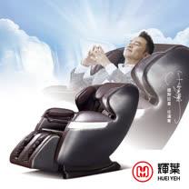 輝葉 商務艙零重力按摩椅