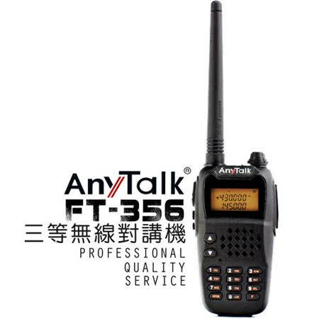 ROWA FT-356 三等5W業餘無線對講機