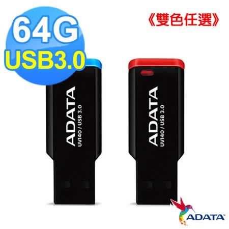 威剛 ADATA UV140 USB3.0 書籤碟 64G (雙色任選)