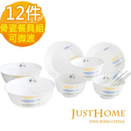 【好物分享】gohappy 購物網【Just Home】水舞骨瓷餐具12件組哪裡買愛 買 特價