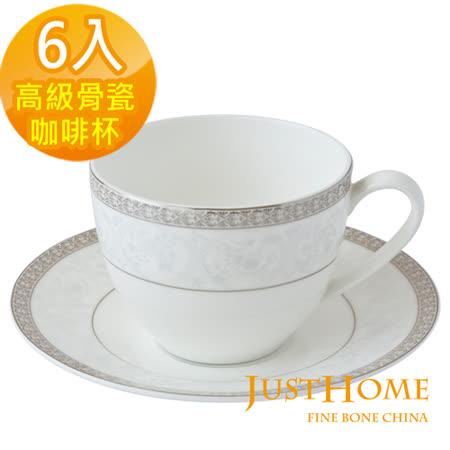 【Just Home】奧維爾高級骨瓷6入咖啡杯盤組(不附收納架)