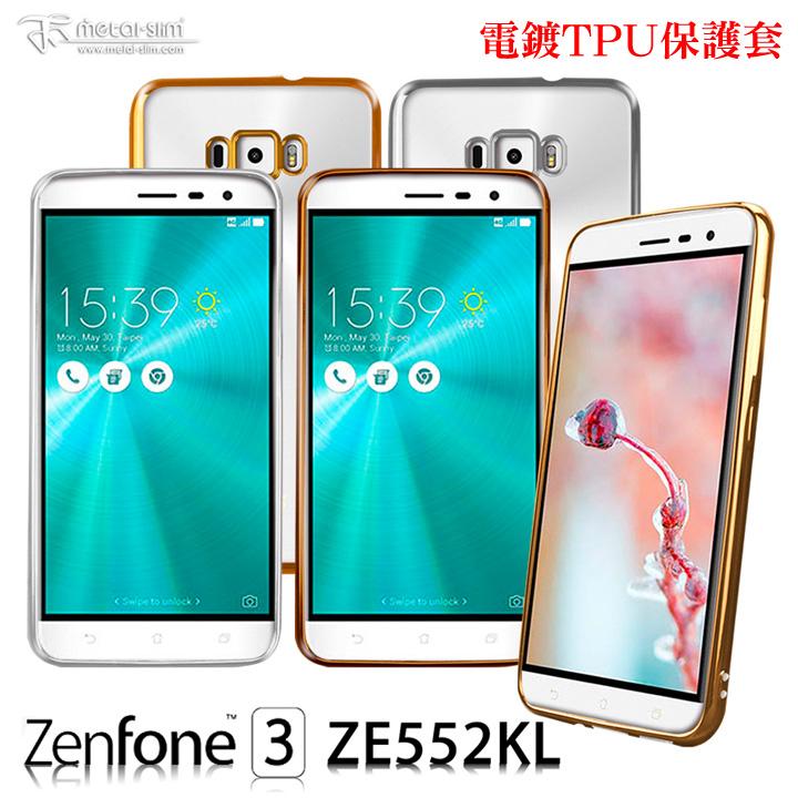 Metal-Slim ASUS Zenfone 3 (5.5吋) ZE552KL 電鍍TPU 手機保護套 果凍套