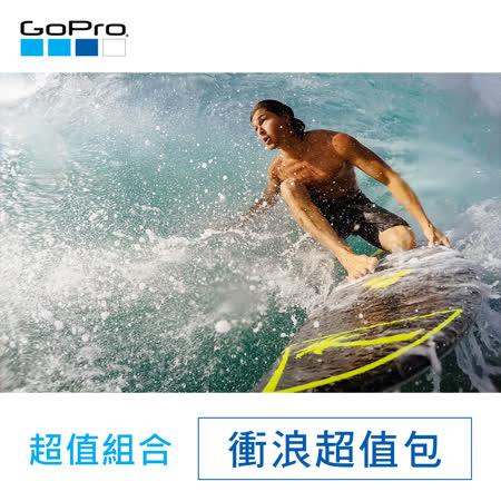 【GoPro】衝浪優惠超值包5件組(忠欣公司貨)