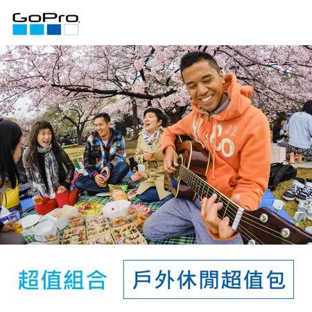 【GoPro】戶外休閒優惠超值包5件組(忠欣公司貨)