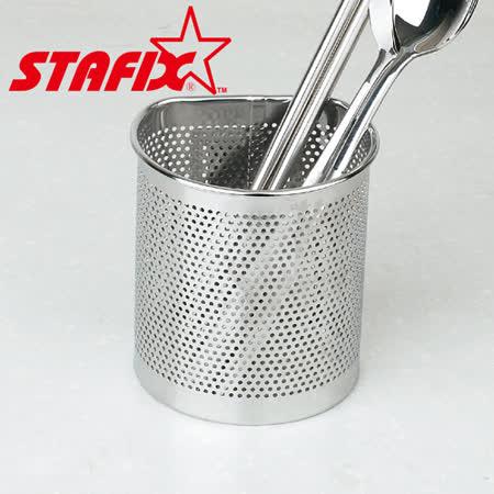 【韓國原裝進口STAFIX】全不銹鋼半圓形餐具筒