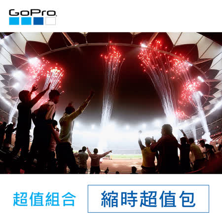 【GoPro】縮時攝影超值包7件組(忠欣公司貨)