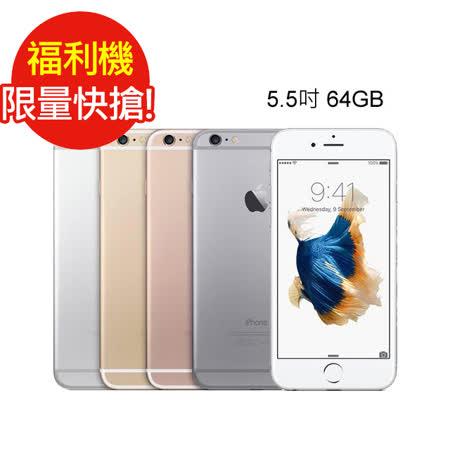 【福利機】Apple iPhone 6S Plus 64G 5.5吋 智慧型手機