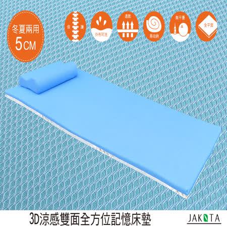 JAKOTA 3D涼感冬夏雙面全方位記憶床墊5CM 雙人5尺
