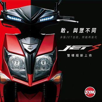 SYM三陽機車 JET S 125 雙碟版-2016新車