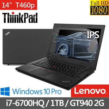 Lenovo ThinkPad T460p 14吋《Win10專業版》i7-6700HQ 1TB 2G獨顯 商務筆電(20FWA01LTW)★贈N100無線滑鼠+三年防毒+三轉二接頭+筆電包