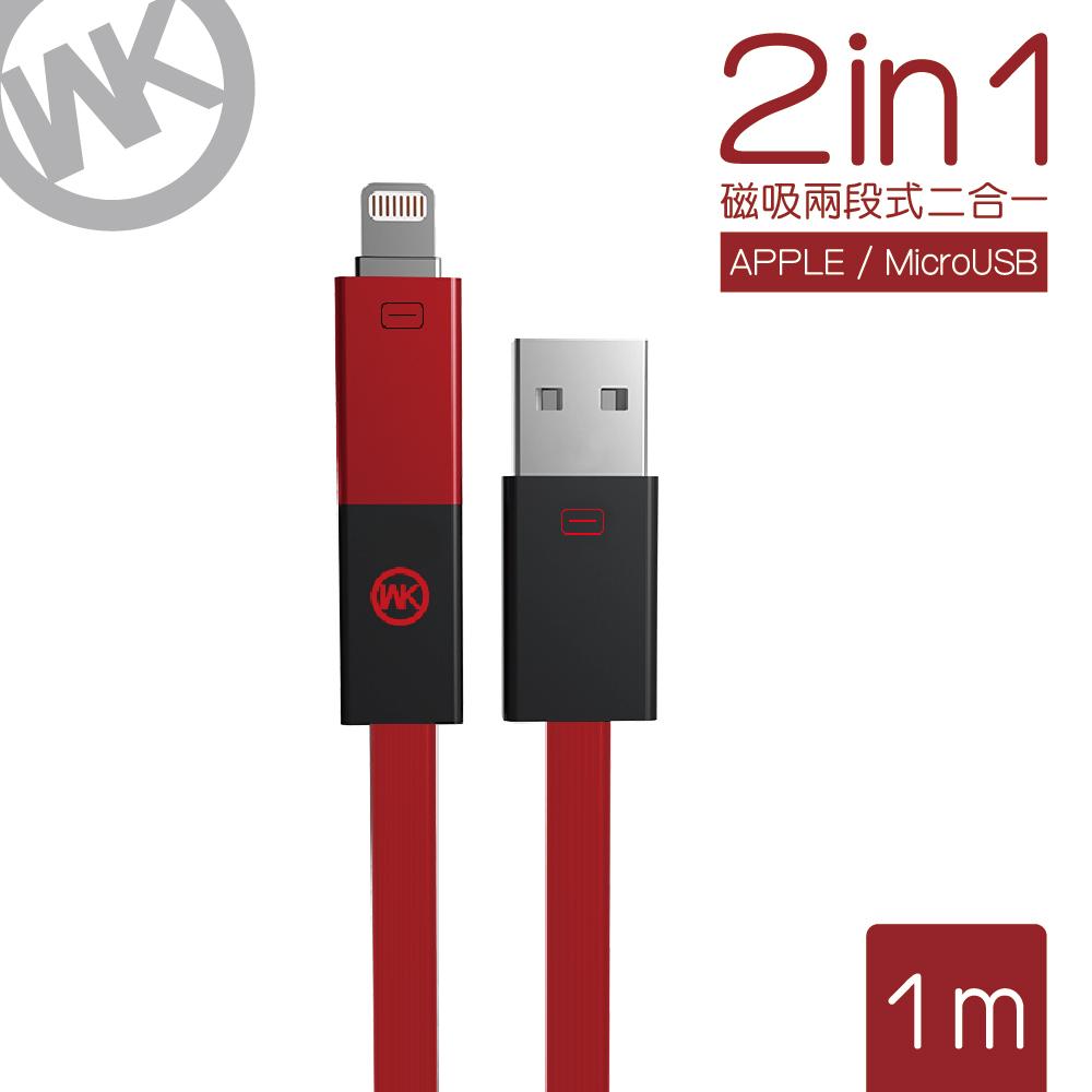 ~WK香港潮牌~1M 2 in 1系列 LightningMirco~USB 充電傳輸線W