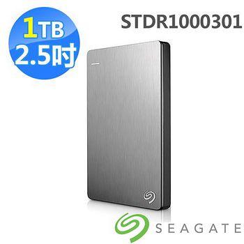 Seagate Backup Plus 2.5吋外接硬碟 1TB 銀色