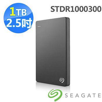 Seagate Backup Plus 2.5吋外接硬碟 1TB 黑色