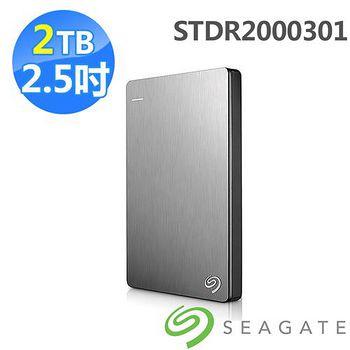 Seagate Backup Plus 2.5吋外接硬碟 2TB 銀色