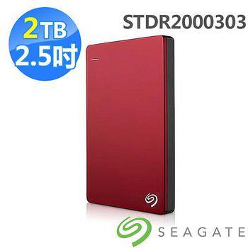 Seagate Backup Plus 2.5吋外接硬碟 2TB 紅色