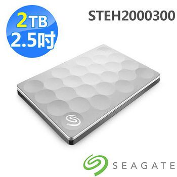 Seagate Backup Plus Ultra Slim 2.5吋外接硬碟 2TB