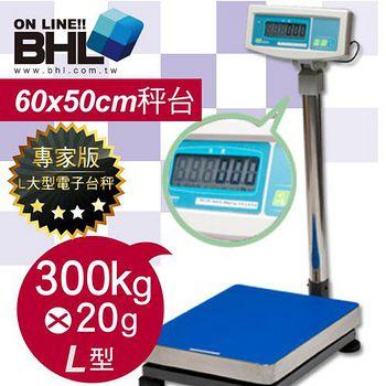 BHL秉衡量電子秤 LCD藍光L型計重台秤 TWL-300K