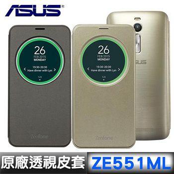 ASUS ZenFone 2 5.5吋 原廠智慧透視皮套 (ZE550ML/ZE551ML)銀灰/金 【送9H鋼化玻璃貼】