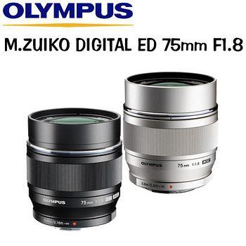 OLYMPUS M.ZUIKO DIGITAL ED 75mm F1.8 大光圈定焦鏡頭 (平輸) -送LENSPEN 拭鏡筆