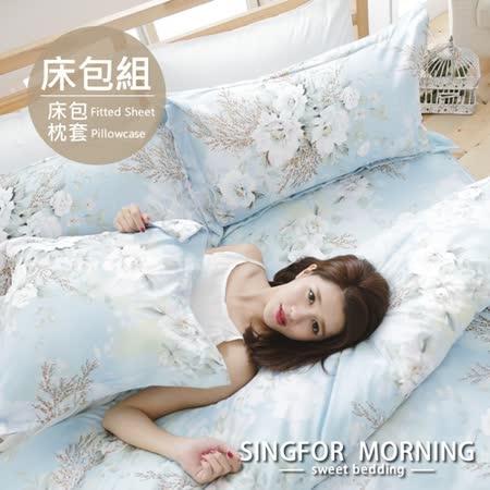 幸福晨光《水色茉莉》雙人加大三件式雲絲絨床包組