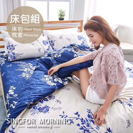幸福晨光《夜澤月氛》雙人三件式雲絲絨床包組