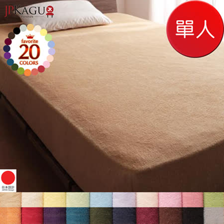 JP Kagu 日系素色超柔軟極細絨毛純棉毛巾床包-單人(20色)