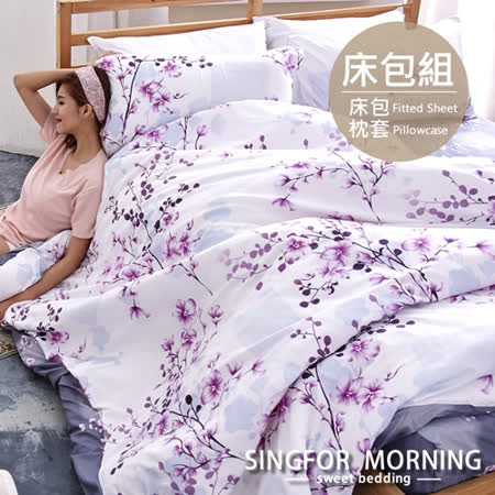 幸福晨光《風韻香澈》雙人加大三件式雲絲絨床包組