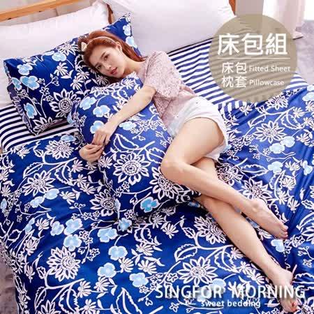 幸福晨光《馥蕾法夢》雙人加大三件式雲絲絨床包組