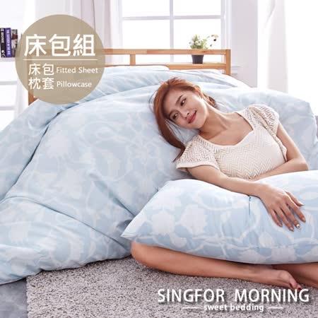 幸福晨光《晴空森澄》雙人加大三件式雲絲絨床包組