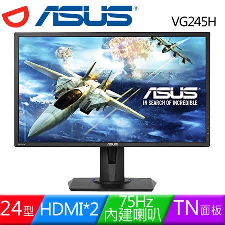 ASUS 華碩 VG245H 24型雙HDMI不閃屏低藍光液晶螢幕
