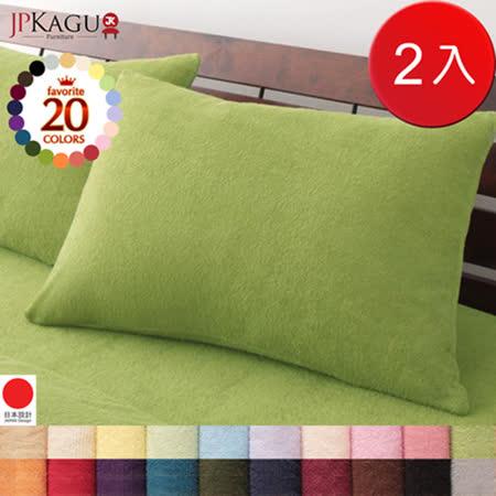 JP Kagu 日系素色超柔軟極細絨毛純棉毛巾枕頭套-2入組(20色)