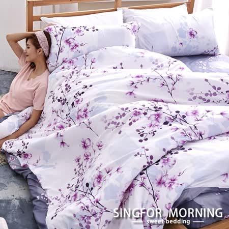 幸福晨光《風韻香澈》雙人加大四件式雲絲絨床包被套組