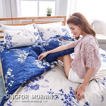 幸福晨光《夜澤月氛》雙人加大四件式雲絲絨床包被套組