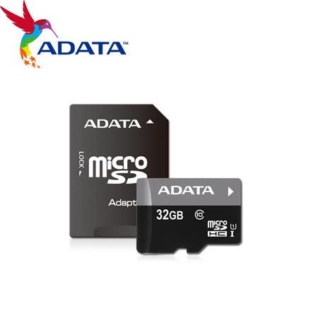 威剛 ADATA 32GB Premier microSDHC UHS-I U1 Class10-附SD轉卡