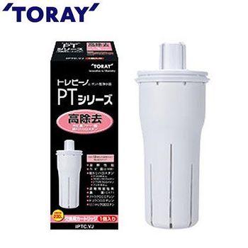 日本東麗TORAY 濾心-公司貨 PTC.VJ