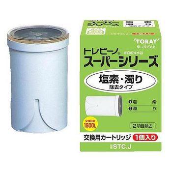 日本東麗TORAY 濾心STC.J-公司貨 STC.J