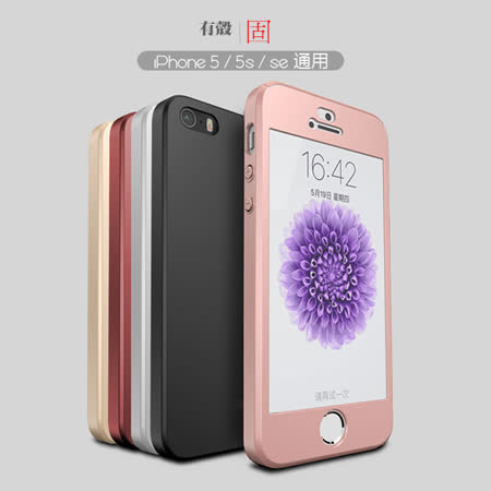 【U.CASE】Apple iPhone SE 5 5S 360度全包覆保護殼 手機殼+鋼化玻璃貼 金屬質感
