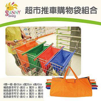 Sunnybaby 超市推車購物袋組合