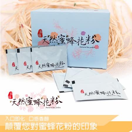 【昇揚】台灣製保健聖品純天然蜜蜂花粉
