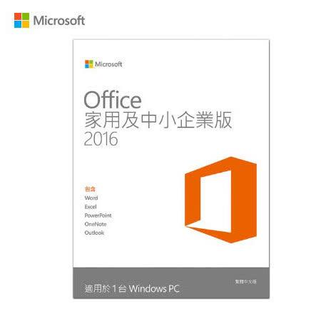 Microsoft 微軟 Office 2016 家用及中小企業版 PKC(盒裝無光碟金鑰版) *限量贈64G隨身碟