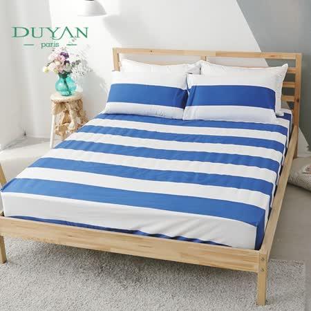 DUYAN《海水正藍》單人二件式床包枕套組