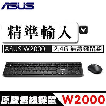 ASUS 華碩 W2000 黑色 USB 2.4G 無線鍵盤滑鼠組 【送精密鎖邊滑鼠墊600mm*300mm*2mm】