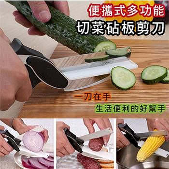 窩自在 多功能菜刀 食物剪 蔬菜剪刀 智慧剪 露營烤肉廚房必備 24.5x7.5X5)