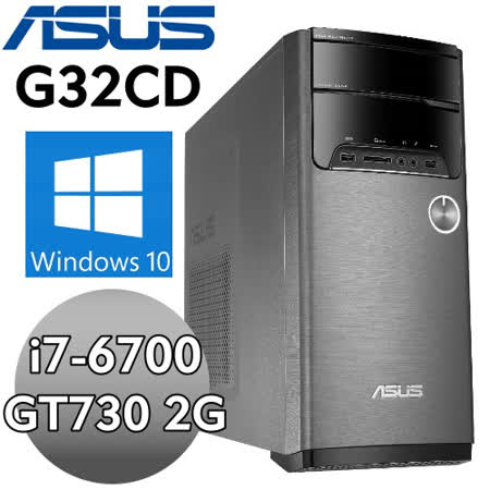【ASUS】M32CD-0081C670GTT (i7-6700/4G/1TB/GT730 2G/WIN10) 家用電腦