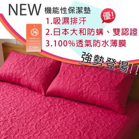 【伊柔寢飾】枕頭保潔墊-MIT-全方位3M&大和雙認證.獨家專利.100%防水 (桃色X1)