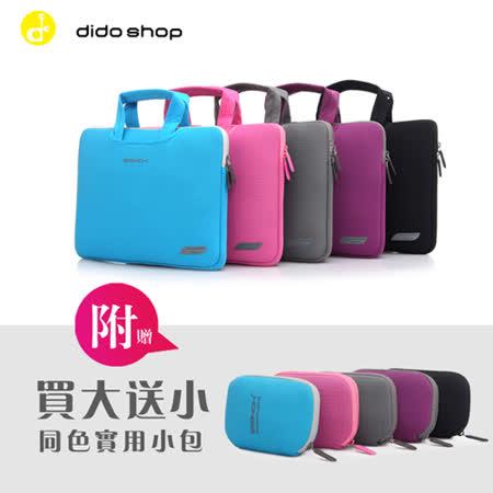 【團購】dido shop-13.3吋 輕薄透氣手提避震袋 筆電包(CL164)-1入